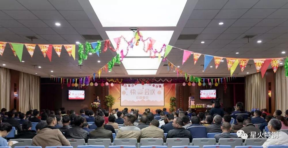 江蘇星火特鋼舉辦第11期積分制管理快樂會議