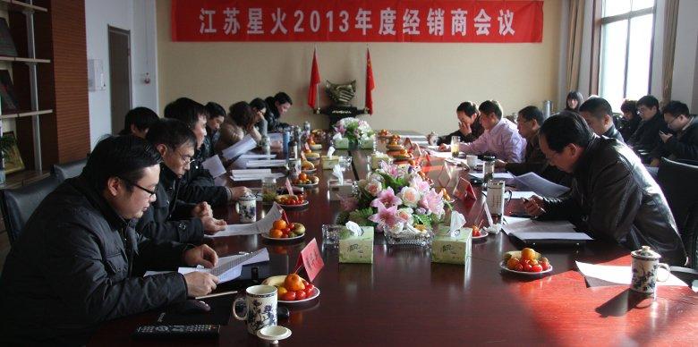 齐心协力 共创光辉——2013年江苏星火特钢有限公司特约经销商年会