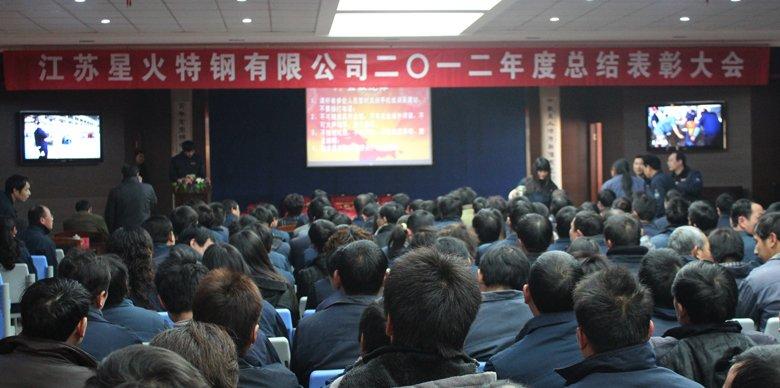 江苏星火特钢有限公司2012年度总结表彰大会顺利召开
