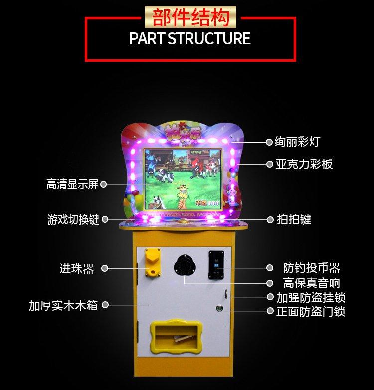 口袋屋游艺机部件结构.jpg