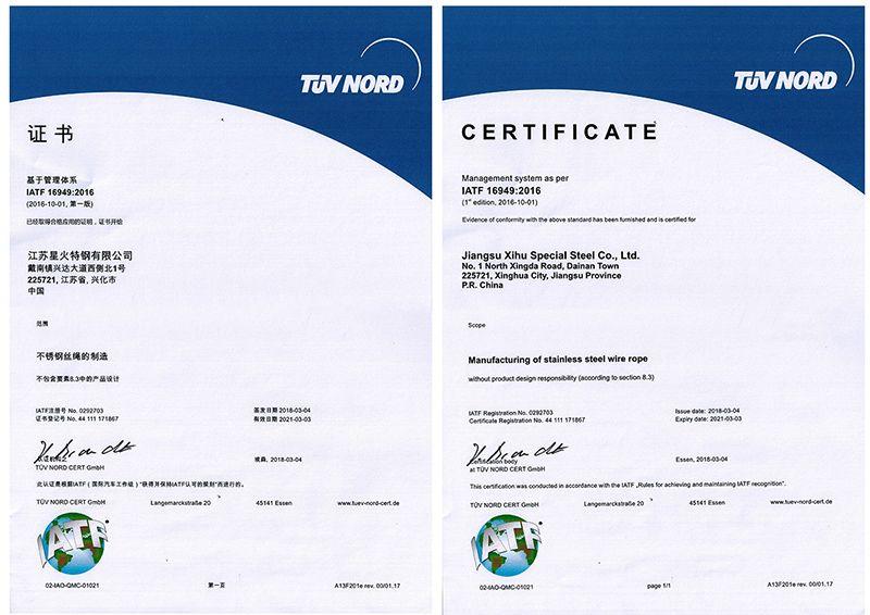 江苏星火特钢顺遂得到IATF16949质量管理系统证书