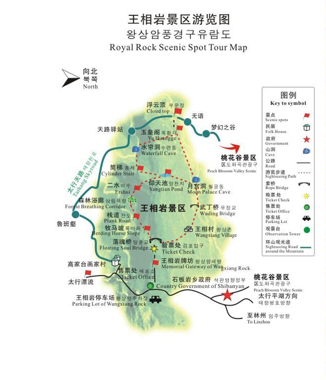 王相岩导游图.jpg