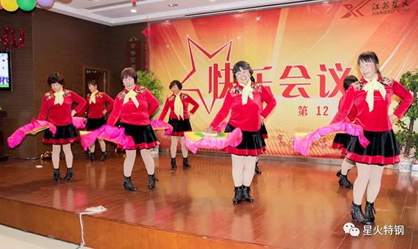 江苏星火特钢举行第12期积分造管理康乐会议