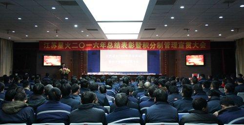 江苏星火特钢召开2016年总结表彰大会