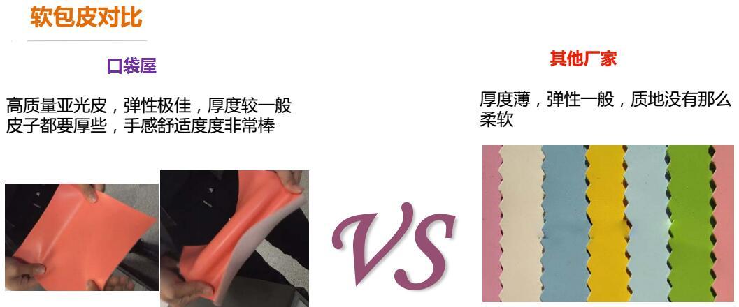 口袋屋淘气堡产品材质优势对比