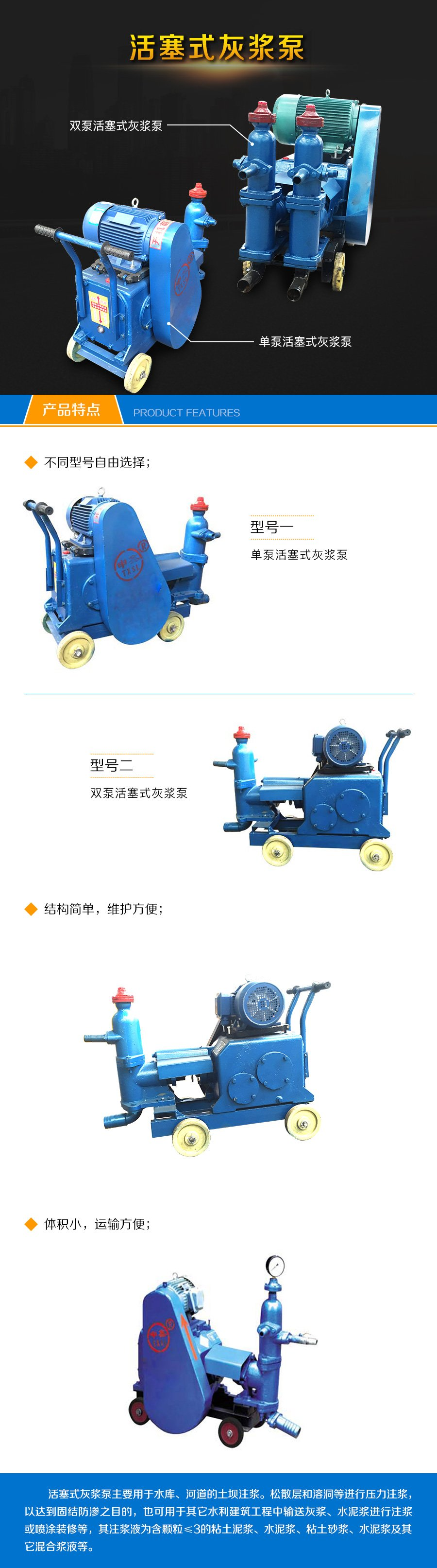 活塞式灰浆泵(1).jpg