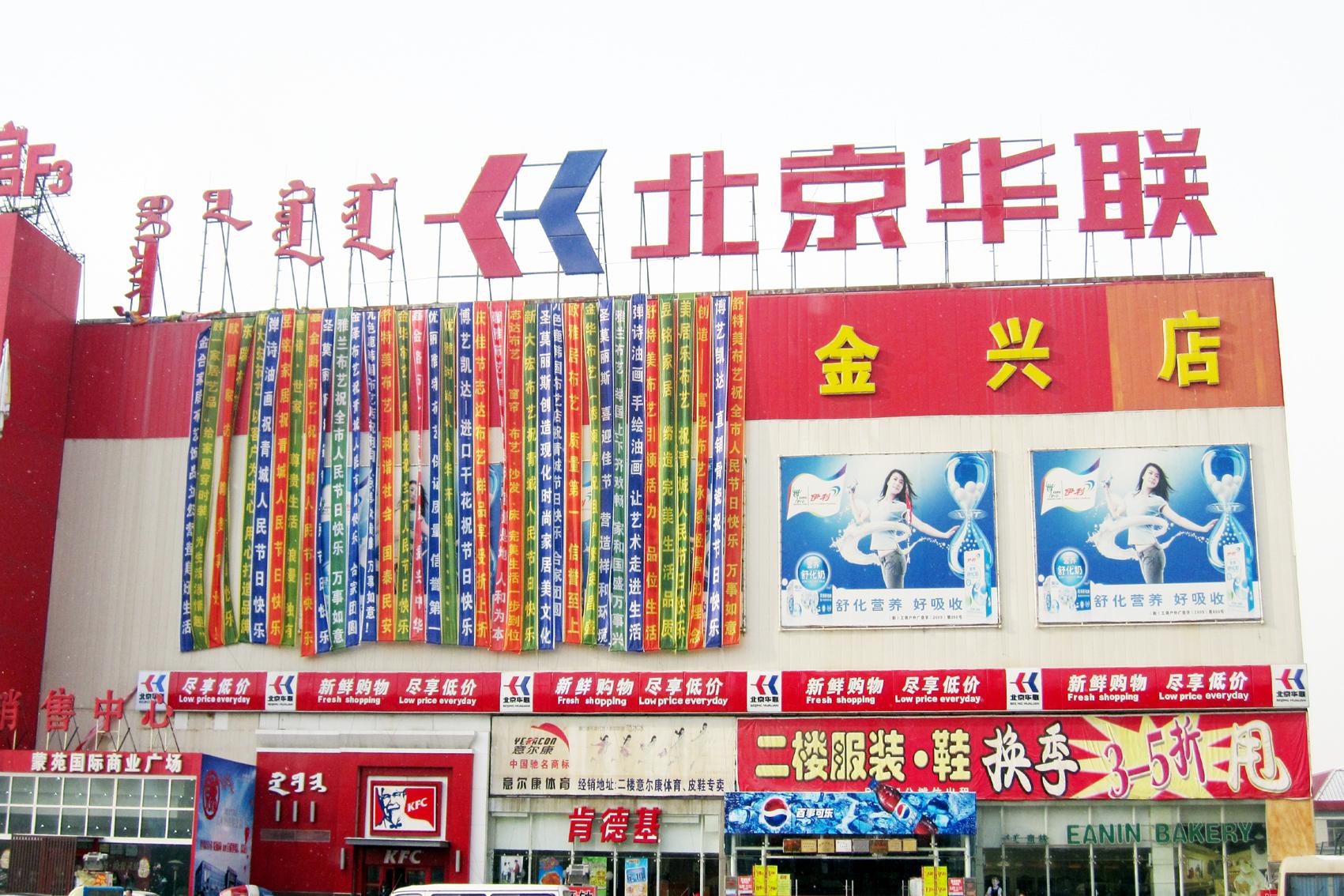 北京华联照明改造