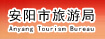Anyang Travel agency