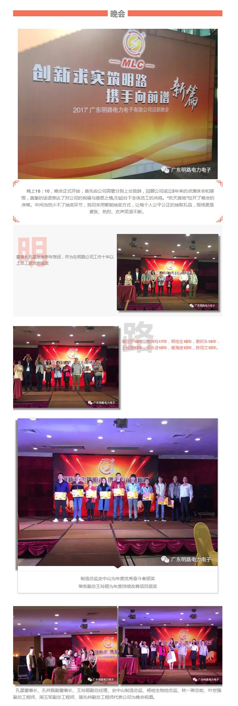 明路2016年度年会暨三周年庆典活动圆满举办!_11